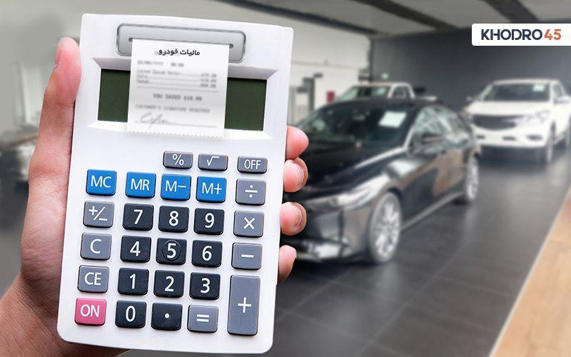 نحوه محاسبه مالیات خودرو