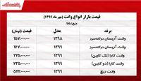 قیمت روز انواع وانت در بازار تهران +جدول