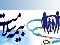 پذیرش بیماران بیمه سلامت فقط در بیمارستانهای دولتی