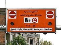 عوارض ورود به محدودههای ترافیکی تهران