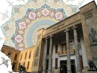 نمایشگاه قرآن و پول و دورهمی موزه داران، از فردا در موزه بانک ملی