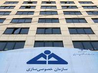 عرضه بلوک ۱۳درصدی سرمایهگذاری ملی ایران