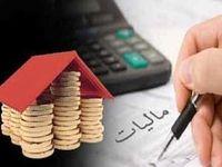 یک مالیات جدید در راه است؟
