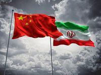 رایزنیهای حقوقی ایران و چین در تهران پایان یافت