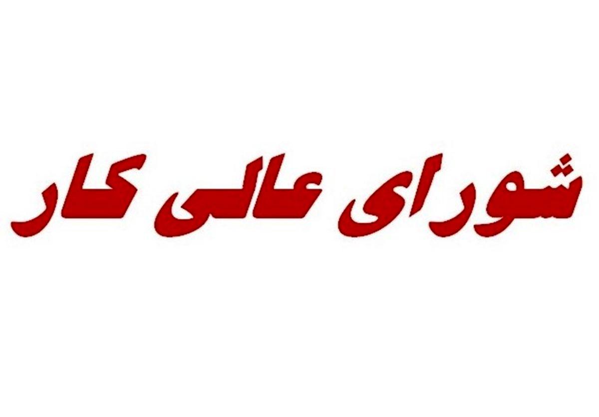 برگزاری جلسه شورای عالی کار در هفته جاری