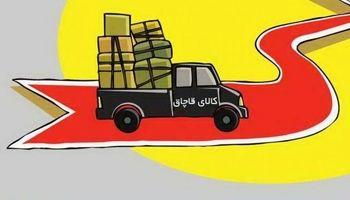 جذابیت نظام تعرفهای برای قاچاق