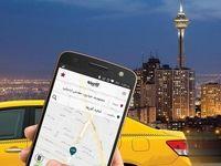 کارپینو، اولین نرمافزار قانونی درخواست تاکسی از راه رسید
