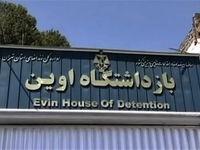 2نماینده بازداشت شده آزاد شدند