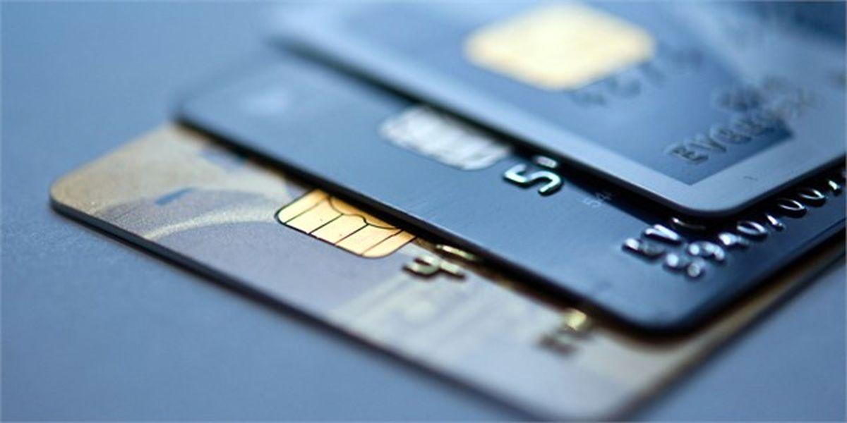 تمدید کارتهای اعتباری در دست بررسی است