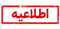 «دورکاری حداکثری» در ایرانسل عملیاتی شد