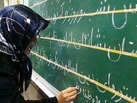 آخرین وضعیت استخدام معلمان نهضت سوادآموزی