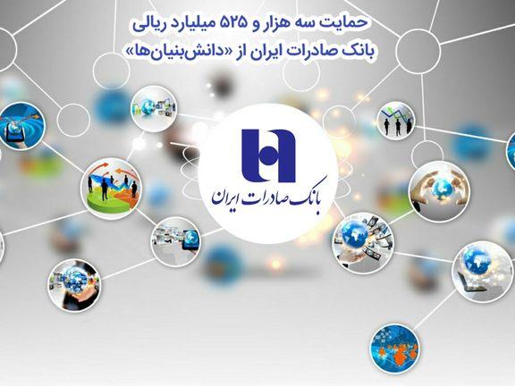 حمایت سه هزار و 525میلیارد ریالی بانک صادرات ایران از «دانشبنیانها»