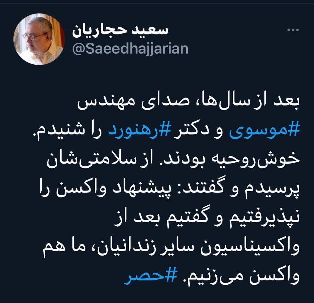 پاسخ مسیرحسین موسوی و همسرش به پیشنهاد تزریق واکسن کرونا از زبان سعید حجاریان