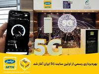 آغاز بهرهبرداری رسمی از اولین سایت ۵G ایران/ سرعت بیشتر و شبکه پایدارتر از مزایای۵G