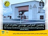 پنجمین کنفرانس مهندسی مخابرات ایران با حمایت ایرانسل برگزار می شود