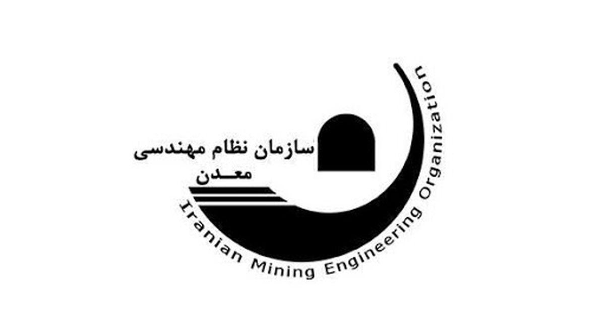 الزام به کارگیری مسئولان فنی در کانهآرایی، فرآوری و صنایع معدنی