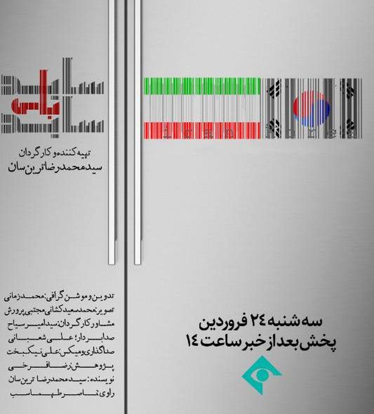مستند «ساید بای ساید» به روی آنتن میرود/ روایتی ناگفته از حضور برندهای خارجی در صنعت لوازم خانگی ایران