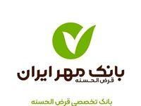 پیام تبریک مدیرعامل بانک قرض الحسنه مهرایران به مناسبت هفته بانکداری اسلامی