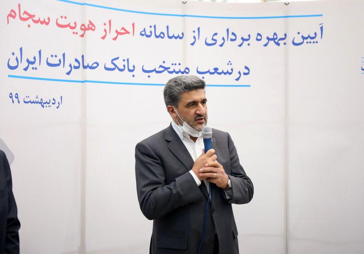 شعب «ممتاز» و «درجه یک» بانک صادرات ایران بهزودی به «سجام» متصل خواهند شد