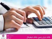 آغاز طرح بخشودگی مشتریان بدهکار بانک ایران زمین