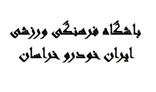 باشگاه فرهنگی ورزشی ایران خودرو خراسان