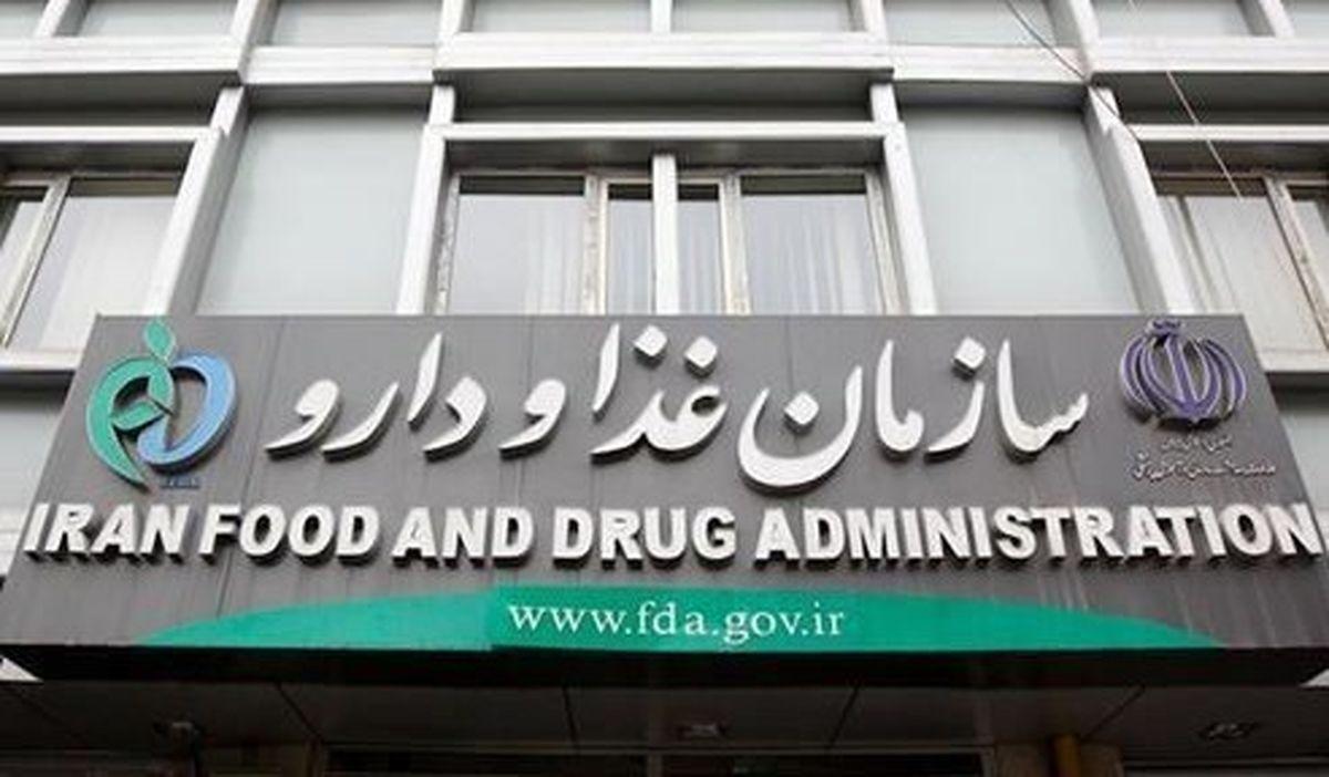 توضیحات سازمان غذا و دارو درباره نامه به سازمان بازرسی