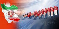 تحریم یک فرد و ۱۶شرکت مرتبط با ایران