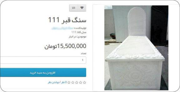 لاکچریبازی با خرید سنگ قبرهای 60میلیونی!