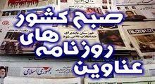 صفحه نخست روزنامههای دوشنبه ۲۷دی +عکس