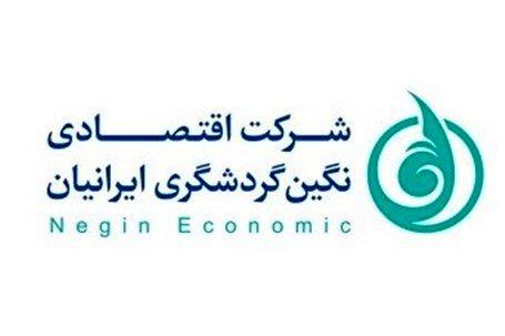 اقتصادی نگین گردشگری ایرانیان