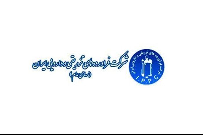شرکت فراورده های تزریقی و دارویی ایران