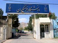 نتایج نهایی تکمیل ظرفیت دانشگاه فرهنگیان اعلام شد