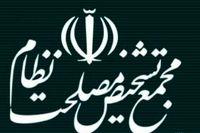 اصلاح موادی از قانون انتخابات مجلس شورای اسلامی