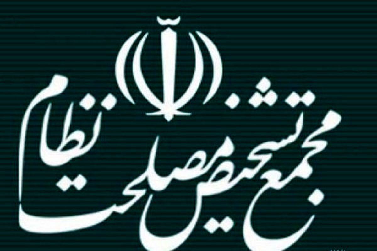 2کمیسیون تخصصی مجمع تشخیص پالرمو را رد کردند