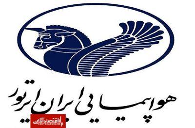 استخدام در شرکت هواپیمایی ایران ایرتور