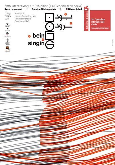 بانک آینده، حامی هنر ایرانی در بینال هنر مدرن ونیز