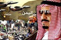 سیگنال مثبت ریاض برای پایان جنگ یمن