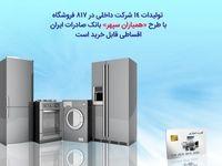 خرید اقساطی محصولات داخلی با طرح «همیاران سپهر» بانک صادرات ایران