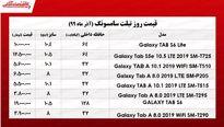 قیمت تبلتهای سامسونگ در بازار +جدول