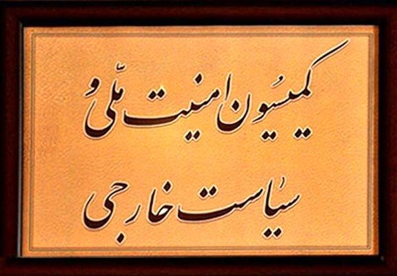تصویب طرح حمایت از سپاه در کمیسیون امنیت ملی مجلس