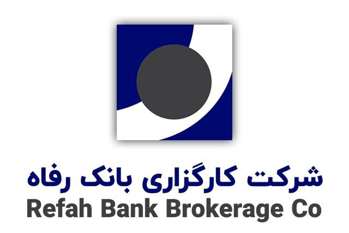تغییرات مدیریتی در کارگزاری بانک رفاه