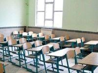 مدارس و دانشگاهها همچنان تعطیل