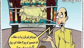 اینم خاطره خوش خوردن گوشت! (کاریکاتور)