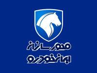 ترکیب اعضا هیئت مدیره محور سازان ایران خودرو تغییر کرد