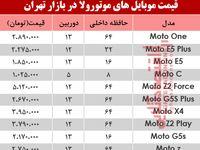 قیمت موبایلهای موتورولا در بازار +جدول