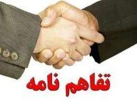 امضای تفاهم نامه میان شهرداری تهران و وزارت ارتباطات