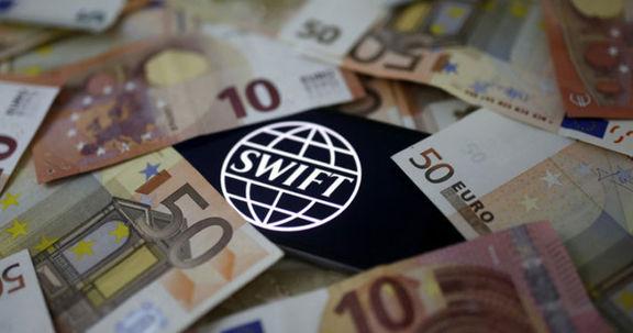 سوئیس: به سامانه اروپایی جایگزین سوئیفت خواهیم پیوست