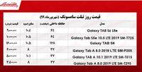 قیمت تبلت سامسونگ در بازار +جدول