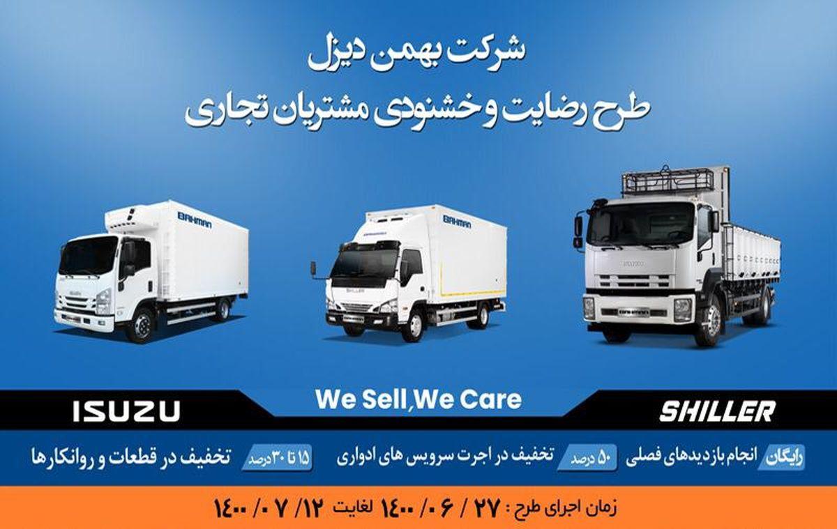 اجرای طرح ویژه خدمات پس از فروش برای محصولات تجاری بهمن