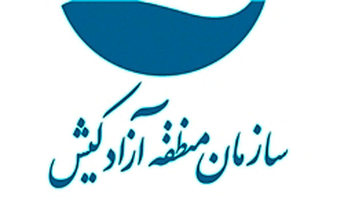 سرپرست سازمان منطقه آزاد کیش معرفی شد